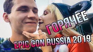 Смотреть видео EPIC CON RUSSIA 2019   КАК Я СХОДИЛ НА ЭПИККОН В МОСКВЕ   ВЛОГ СОКОЛЬНИКИ. КОСПЛЕИ, JUST DANCE, LIVE онлайн