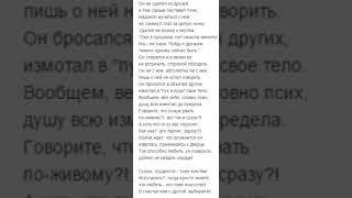 """Стих """"Он её удалил из друзей""""/Настасья Гроссман"""