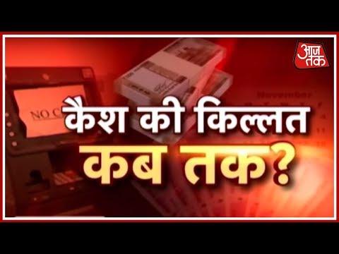 Rahul Gandhi Blames PM Modi For The Cashless ATM Crisis In India