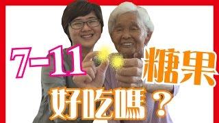 開箱7-11糖果好吃嗎?│快樂6挑戰#20│6YingWei快樂姊+快樂嬤│森永嗨啾軟糖、便利商店零食