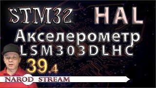 Программирование МК STM32. УРОК 39. Подключаем акселерометр LSM303DLHC. Часть 4