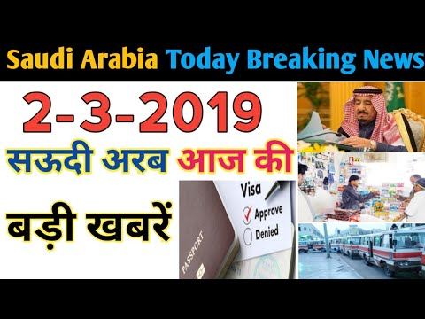 2-3-2019_Saudi Arabia Today Breaking News Update,Saudi News Hindi Urdu,By S News Tak