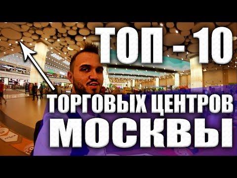 ТОП - 10 ТОРГОВЫХ ЦЕНТРОВ МОСКВЫ!