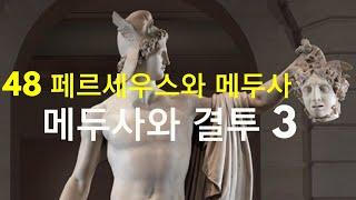 48 페르세우스와 메두사 3편 메두사와 결투 #그리스로…