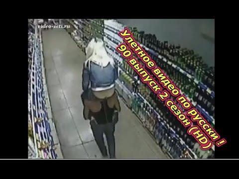 Улетное видео по русски ! 90 выпуск 2 сезон (HD)