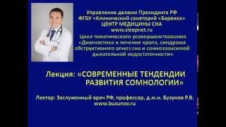 Современные тенденции развития сомнологии. Цикл повышения квалификации для врачей(, 2016-08-19T15:14:35.000Z)