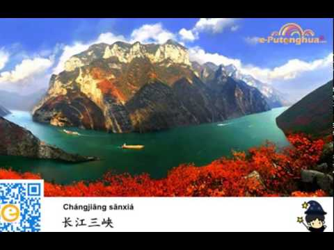 每日普通話 Daily Mandarin Chinese the Yangtze River