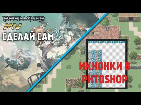Создание иконок для игры в Photoshop [ RPG Maker MV 17 ]
