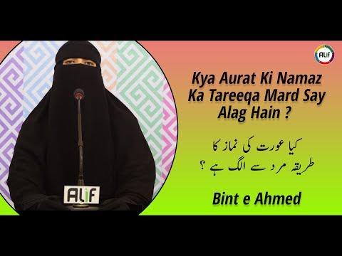 Kya Aurat Ki Namaz Ka Tareeqa Mard Se Alag Hain ?- Bint e Ahmed