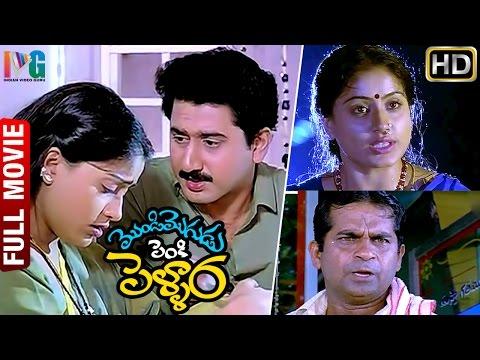 Mondi Mogudu Penki Pellam Telugu Full Movie | Suman | Vijayashanti | Indian Video Guru