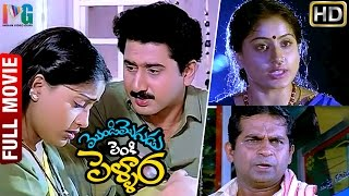 Mondi Mogudu Penki Pellam Telugu Full Movie | Suman | Vijayashanti | Indian Video Guru