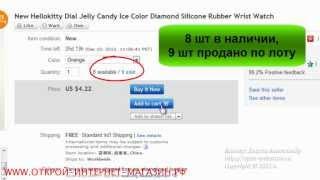 Как правильно оформить покупку на eBay(, 2013-07-09T08:25:07.000Z)