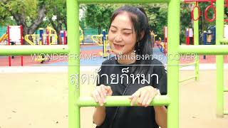 WONDERFRAME - สุดท้ายก็หมา (feat. เด็กเลี้ยงควาย) | WATER SK (cover)