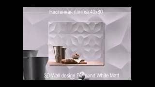 видео Плитка Atlas Concorde 3d Wall Design