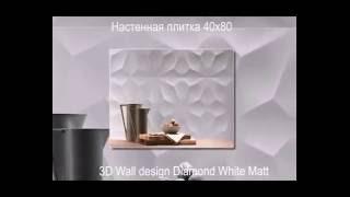 видео Керамическая плитка Коллекция Diamante от Atlas Concorde