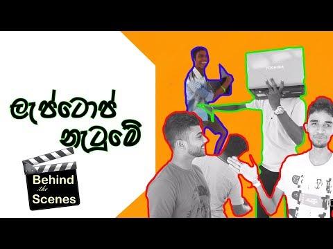 LapTop Dance Behind The Scenes ' KOMA Videos'