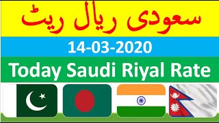 Today 14 March 2020 Saudi Riyal Rate II Saudi Riyal Rate Today II Saudi Riyal Exchange Rate Today