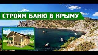 Строительство бани из профилированного бруса в Крыму