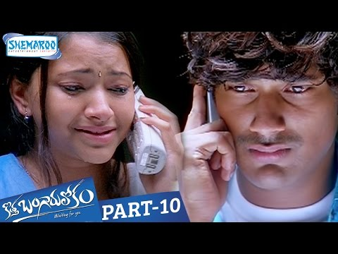 Kotha Bangaru Lokam Telugu Full Movie | Varun Sandesh | Shweta Basu | Part 10 | Shemaroo Telugu
