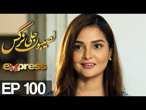 Naseebon Jali Nargis - Episode 100 - Express Entertainment