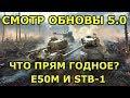 СМОТР ОБНОВЫ 5.0 И БЛИТЦ-ТАЙМ ГЕРМАНИИ  [WoT Blitz]