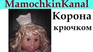 Корона Вязание крючком для начинающих Crochet Baby Crown Tiara