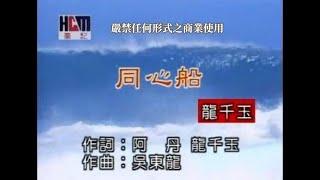 龍千玉-同心船(練唱版)