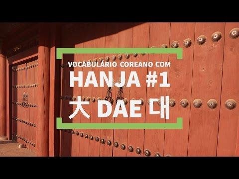 HANJA #1: 大•DAE•대 | vocabulário coreano por caracteres chineses