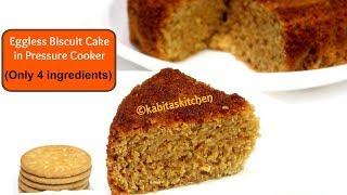 Biscuit Cake in Pressure Cooker   मारी बिस्कुट से बनाये केक   No Butter No Oil Cake   Eggless Cake