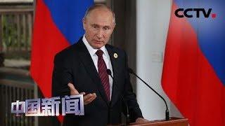 [中国新闻] 普京首次同乌克兰总统泽连斯基通话 | CCTV中文国际
