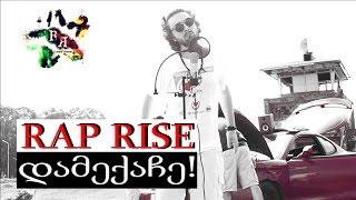 RAP RISE - დამექაჩე | dameqache (official video) - კლიპის პრემიერა!