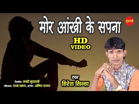 Mor Aankhi Ke Sapna - मोर आंखी के सपना    Hiresh Sinha - 8435907707    CG - HD Video - 2020