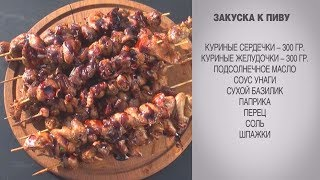 Закуска к пиву / Куриные сердечки  / Куриные желудочки / Блюда на мангале / Куриные потроха рецепт