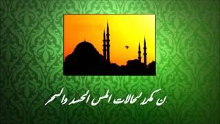 الاذان الشيعي - مكرر لحالات المس الحسد والسحر