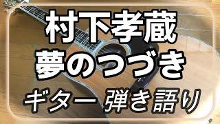 村下孝蔵 - 夢のつづき