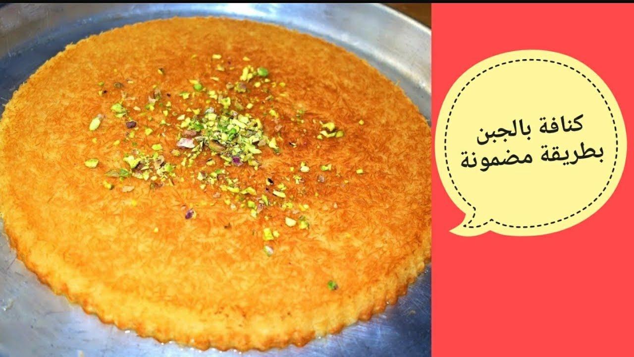 أخيرا وجدنا الحل الكنافة بجبنة متوفرة طريقة مطاطية للجبنة تغنيك عن العكاوي الشيف احمدkanafeh Youtube