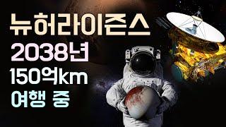 뉴허라이즌스 - 가장 멀리있는 천체 탐사 / 2038년…