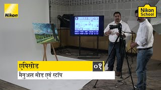 New Nikon School D-SLR Tutorials - Manual Mode & Stops - Episode 1 (Hindi)
