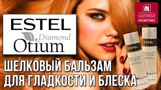 Estel Otium Diamond. Шелковый бальзам для гладкости и блеска волос. Инструкция и обзор косметики