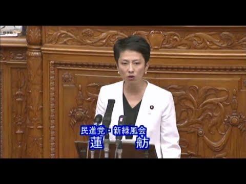 蓮舫「安倍首相は国民から負託された力を悪用、圧政の道へ」「憲政史上に汚点」「国会前デモの『民主主義って何だ』の声に耳を傾けろ」