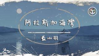 藍心羽 - 阿拉斯加海灣【原唱:菲道爾】【動態歌詞】「上天啊 難道你看不出我很愛她...」♪