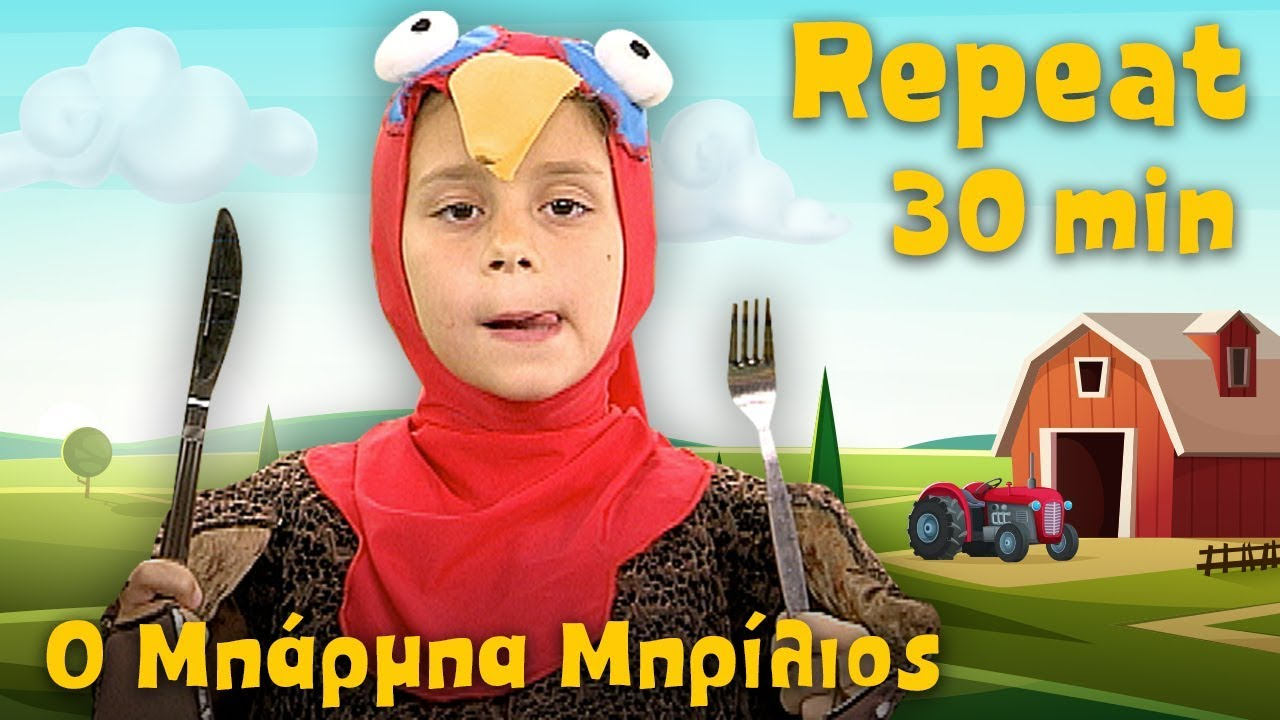 17508060ca5 Ο Μπάρμπα Μπρίλιος 🦃 30' λεπτά Non - Stop | Ελληνικά Παιδικά Τραγούδια |  Paidika Tragoudia
