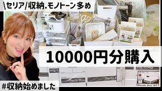 【セリア購入品】収納,便利グッズ活用法!感動して100均で1万円分大量紹介/