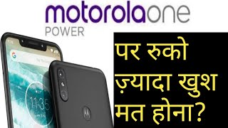 Motorola One Power India Launch,Price,Specifications - Acha Hai पर ज्यादा खुश मत होना?