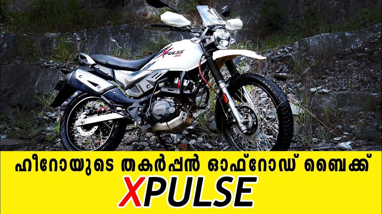 Hero Xpulse the Complete Malayalam Review ll ഹീറോ എക്സ് പൾസിന്റെ വിശേഷങ്ങൾ അറിയാം