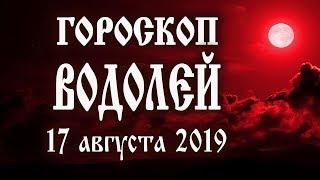 Гороскоп на сегодня 17 августа 2019 года Водолей ♒ Что нам готовят звёзды в этот день