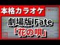 【フル歌詞付カラオケ】花の唄(Aimer)【劇場版Fate主題歌】【野田工房cover】