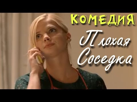 ВОСХИТИТЕЛЬНАЯ КОМЕДИЯ! 'Плохая Соседка' Российские комедии, фильмы онлайн - Видео онлайн