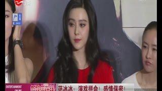 《看看星闻》:《万物生长》范冰冰:演戏拼命!感情保密! Kankan News【SMG新闻超清版】