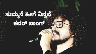 summane-heege-ninnane-ii-cover-song-ii-by-mahesh-sonu-ll